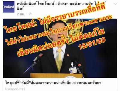 ไทยโพสต์:สื่อไม่มีจรรยาบรรณ ใช้คำสรรพนามไม่เหมาะสมในการเรียก พระมหาเถระ เขียนผิดบ่อยครั้ง ไม่คิดแก้ไข !!!