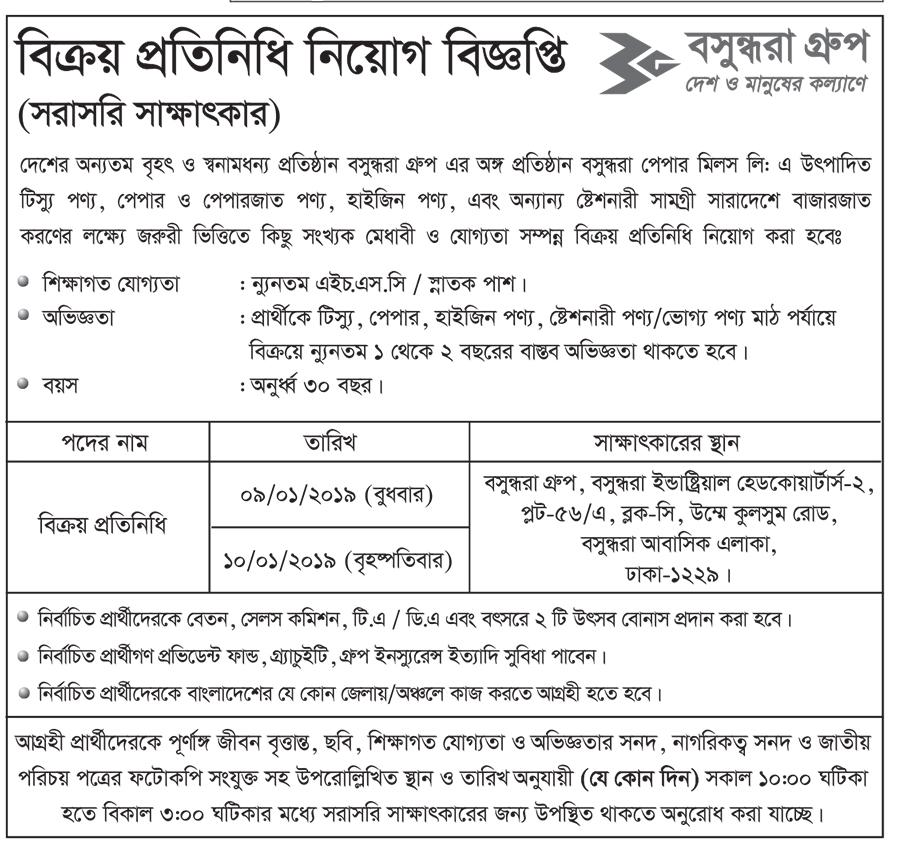Bashundhara Paper Mills Limited Job Circular 2019