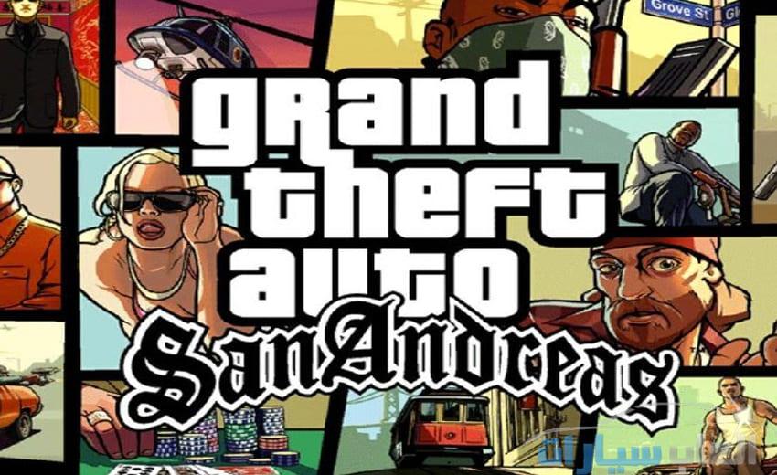 تحميل لعبة GTA San Andreas للكمبيوتر بحجم صغير