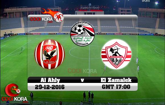 مشاهدة مباراة الزمالك والأهلي اليوم 29-12-2016 في الدوري المصري