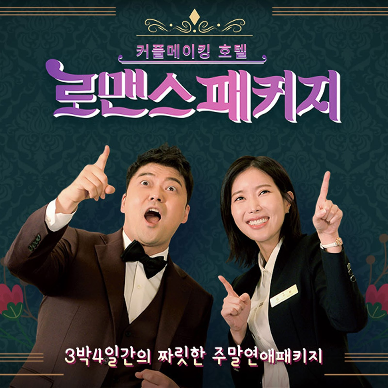 The 3 Best Korean Reality TV Shows You Can Stream Right Now