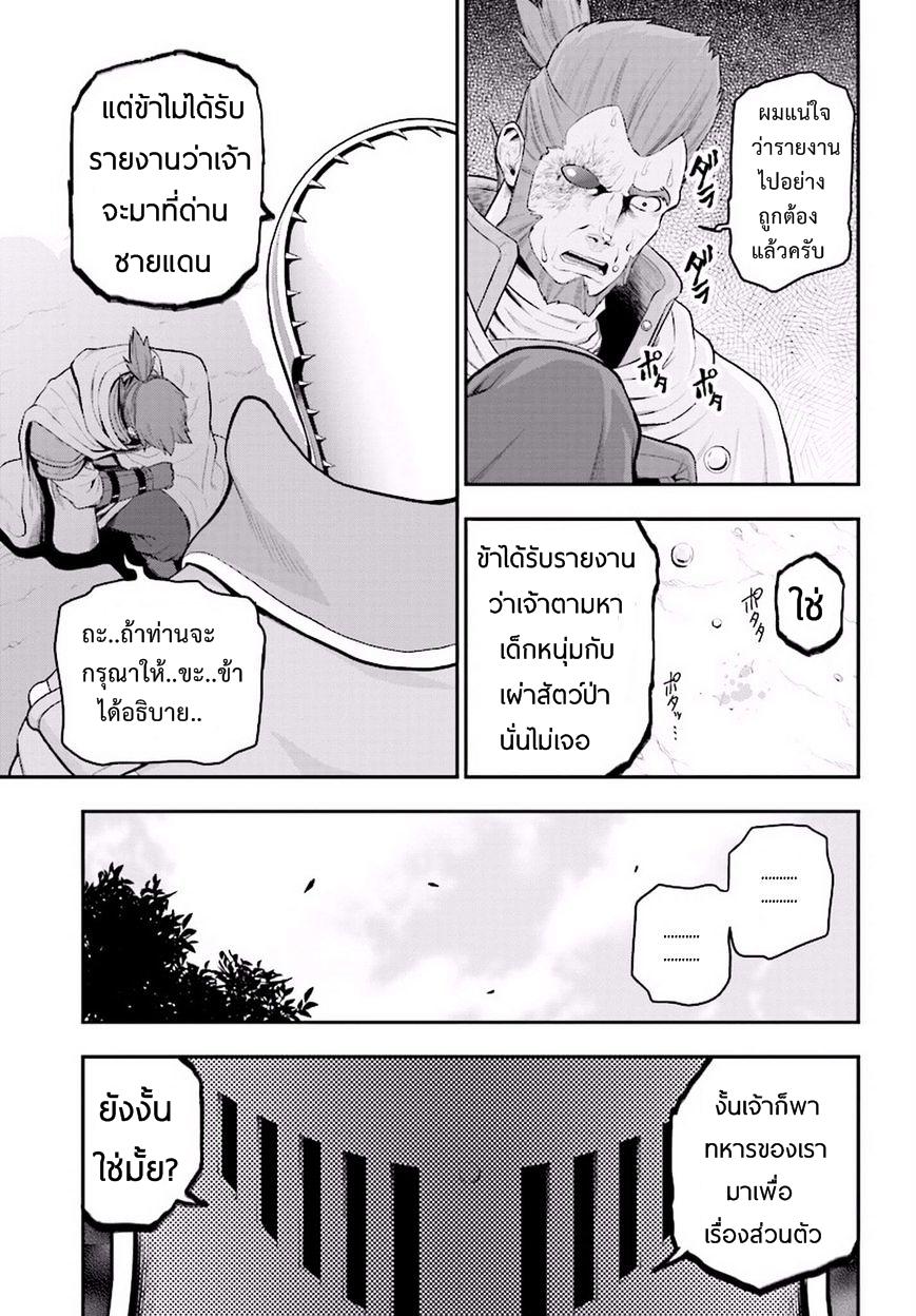 อ่านการ์ตูน Konjiki no Word Master 19 Part 2 ภาพที่ 18