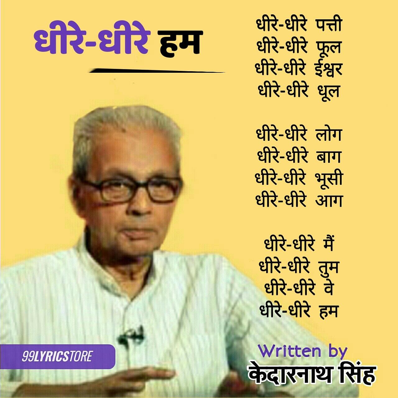 'धीरे-धीरे हम' कविता केदारनाथ सिंह जी द्वारा लिखी गई एक हिन्दी कविता है। 'धीरे-धीरे हम' कविता 'अकाल में सारस' नामक कविता-संग्रह में संकलित एक हिन्दी कविता है।