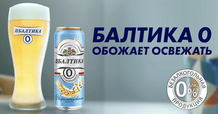 Рекламная фото балтика в новосибирске фотографий вечно