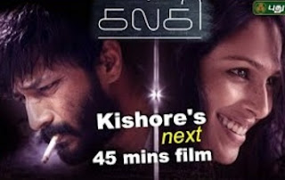 Kishore and Yasmin in Kalki film | First Frame 22-05-2017 Puthuyugam Tv