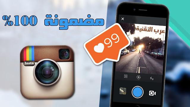 طريقة مميزة للحصول على متابعين حقيقين و لايكات في الأنستغرام مضمونة 100%