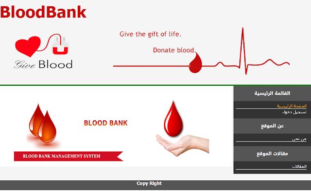 تصميم موقع BloodBank - مدونة Blog4Prog