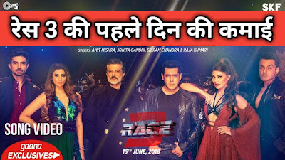 RACE 3 BOX OFFICE COLLECTION: 1ST DAY, FIRST DAY, DAY 1, 1 DAY, DAY 1ST, SALMAN KHAN,रेस 3 की पहले दिन की कमाई