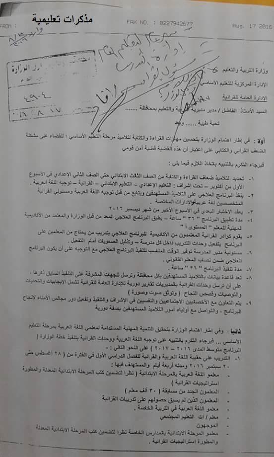 فاكس الوزارة بشأن : إدراج فترة نشاط محبي اللغة العربية الصف الثالث الابتدائي ضمن الأنشطة الاختيارية