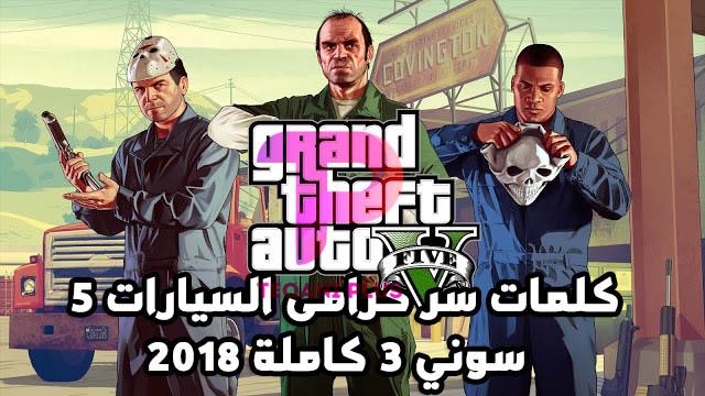 كلمات سر حرامى السيارات 5 سوني 3 كاملة 2018