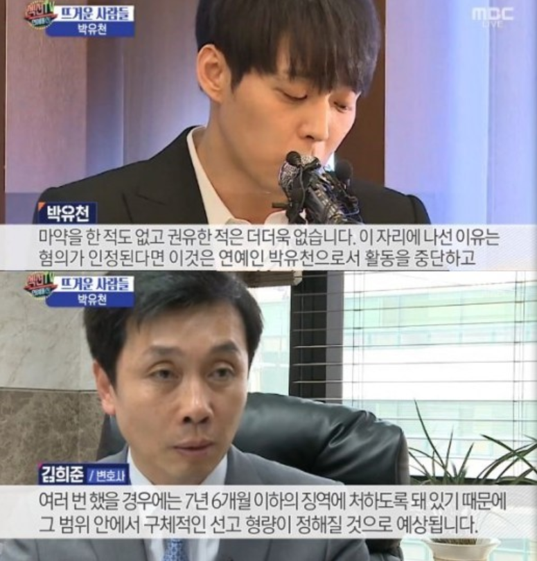 Park Yoochun Facing Up To 7 5 Years In Prison For Multiple Instances