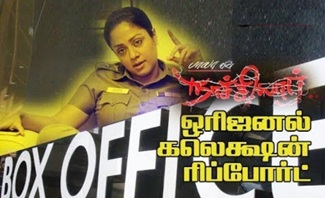 Naachiyaar, Veera, Nagesh Thiraiyarangam – Original Collection Report!