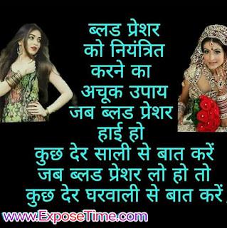 mast-hindi-jokes