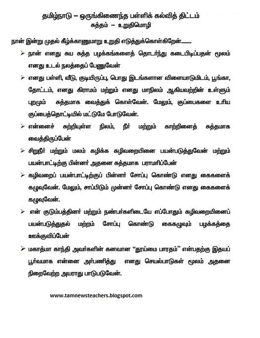 Swachhta Pledge in Tamil ( சுத்தம் - உறுதிமொழி )