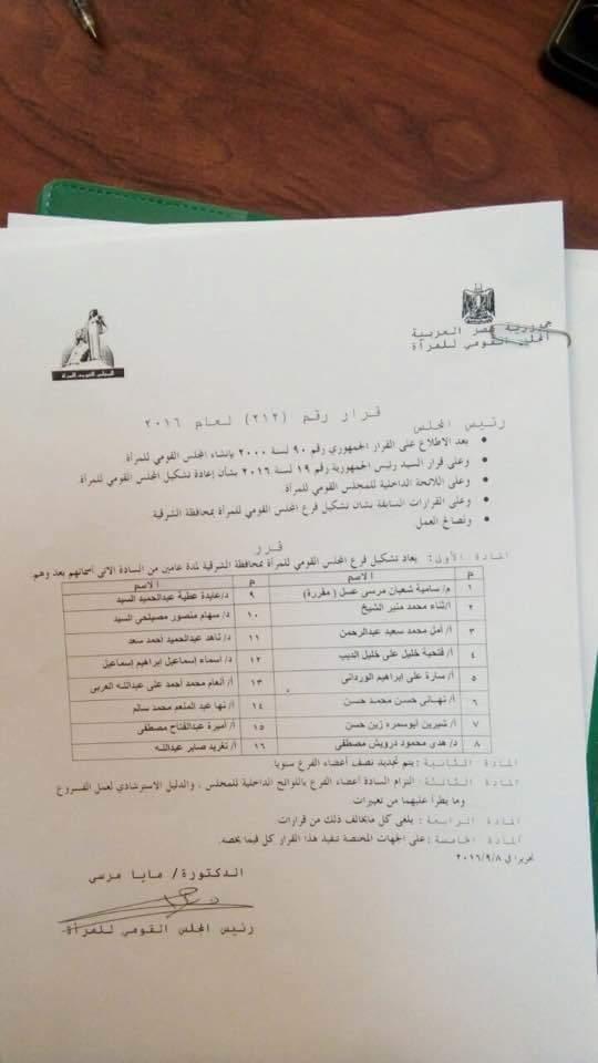 المجلس القومي للمرأة يقرر تشكيل فرع المجلس بمحافظة الشرقية