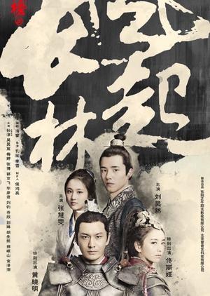 Lang Nha Bảng 2: Phong Khởi Trường Lâm - Nirvana in Fire 2: The Wind Blows in Chang Lin (2017)