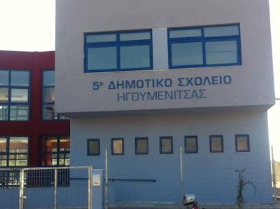 Διαγωνισμός για την κατασκευή υπόστεγου στο 5ο Δημοτικό Σχολείο Ηγουμενίτσας