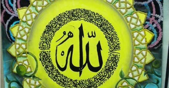 Kaligrafi Hana Jasmine: Kaligrafi 3 : Ayat Kursi