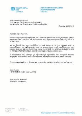 Ευχαριστήρια επιστολή Παιδικών Χωριών SOS προς οικογένεια Σπύρου Κοριτσάρη