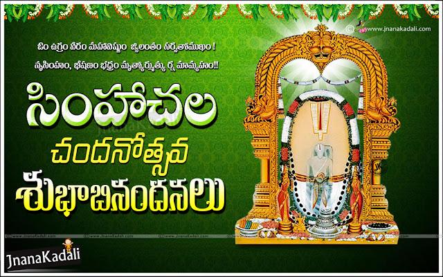 simhacala narasimha hd wallpapers, simhacala chandanotsava subhakankshalu