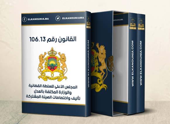 المجلس الأعلى للسلطة القضائية والوزارة المكلفة بالعدل تأليف واختصاصات الهيئة المشتركة  PDF