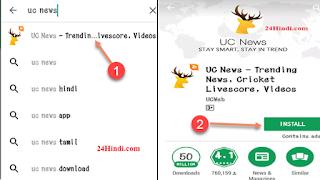 uc news install
