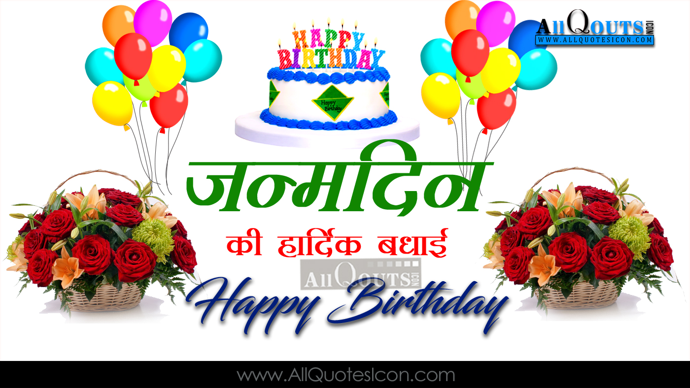 1000 happy birthday greetings hindi shayari pictures www hindi happy birthday hindi quotes images pictures wallpapers m4hsunfo