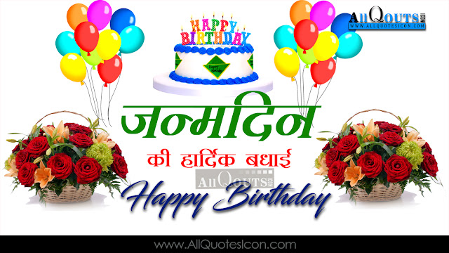 Hindi-Happy-Birthday-Hindi-quotes-images-pictures-wallpapers-photos-greetings-Thought-Sayings-free