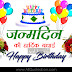 1000+ Happy Birthday Greetings Hindi Shayari Pictures