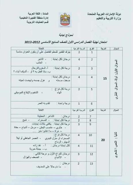 نموذج اجابة اختبار في اللغة العربية للصف السابع