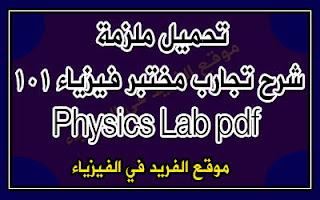 شرح تجارب مختبر فيزياء Physics 101 Lab pdf، تجارب الفيزياء العملية ، التجارب الفيزيائية العملية في المختبر pdf برابط تحميل مباشر مجانا