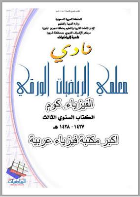 نادي معلمي الرياضيات الكتاب السنوي الثالث pdf