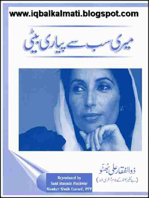 My Dearest Daughter in Urdu by Zulfiqar Ali Bhutto