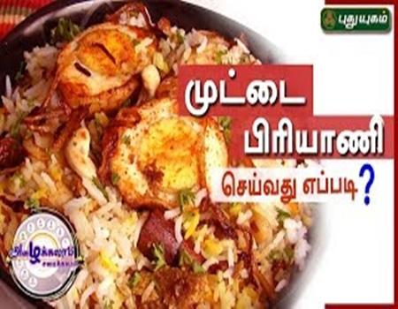 Azhaikalam Samaikalam 24-06-2017 Puthuyugam Tv