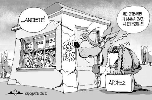"""ΠΩΣ ΔΡΟΥΝ ΟΙ ΤΡΑΠΕΖΕΣ! Οι """"Λύκοι"""" μας καλούν να φυλάξουν ...τυχόν οικονομίες μας!"""