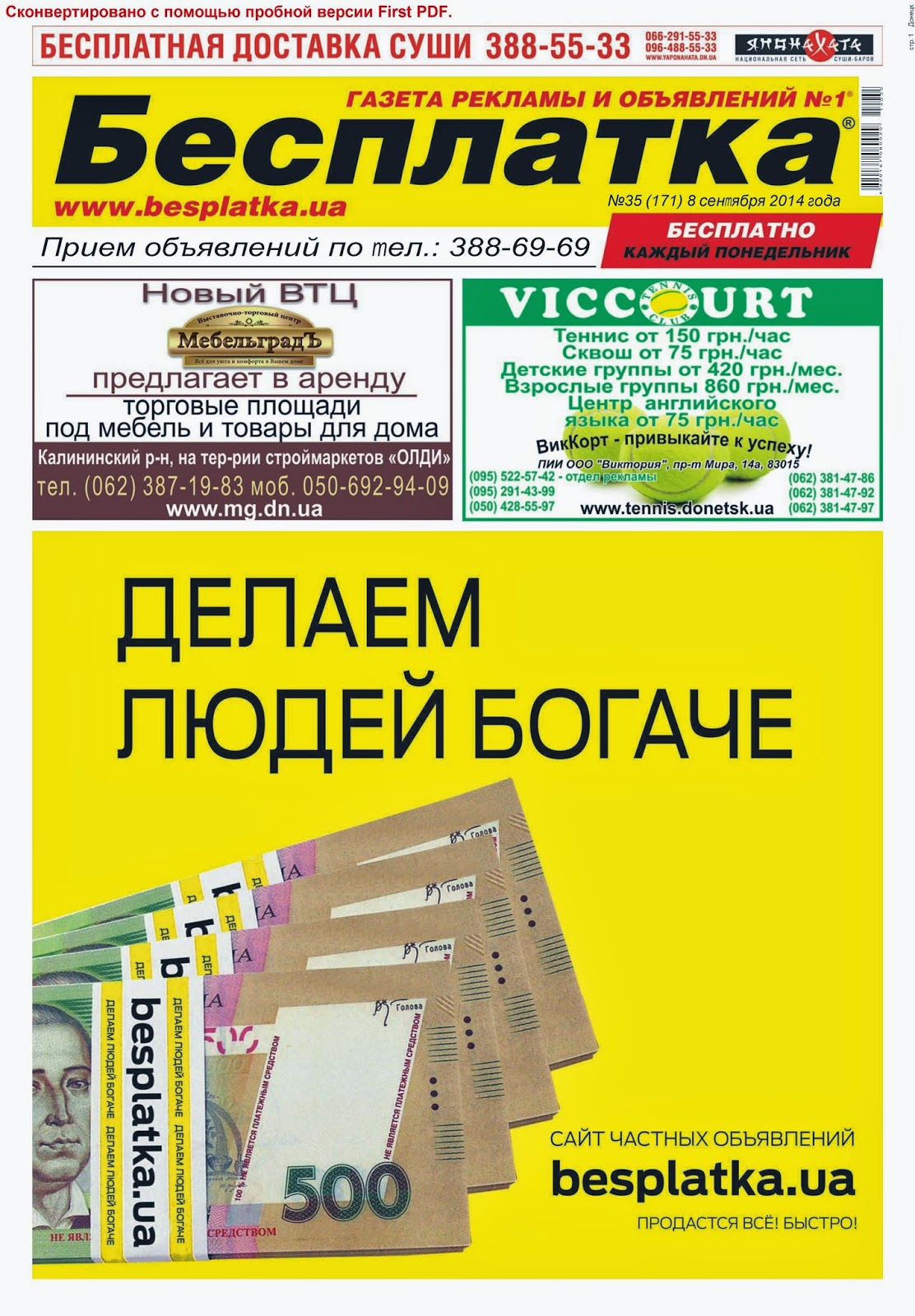 d451a375527b «Бесплатка»- газета объявлений г.Донецк.