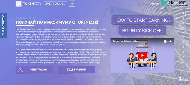 Tokenizer - обзор и отзывы о проекте СКАМ (НЕ ПЛАТИТ)