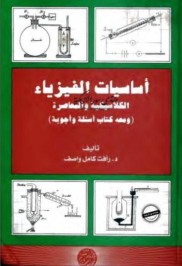 كتاب أساسيات الفيزياء الكلاسيكية والمعاصرة PDF