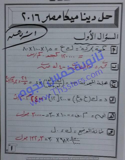 نموذج إجابات امتحان ديناميكا ثانوية عامة 2016 دور اول معاد وزارة التربية والتعليم للصف الثالث الثانوي 1
