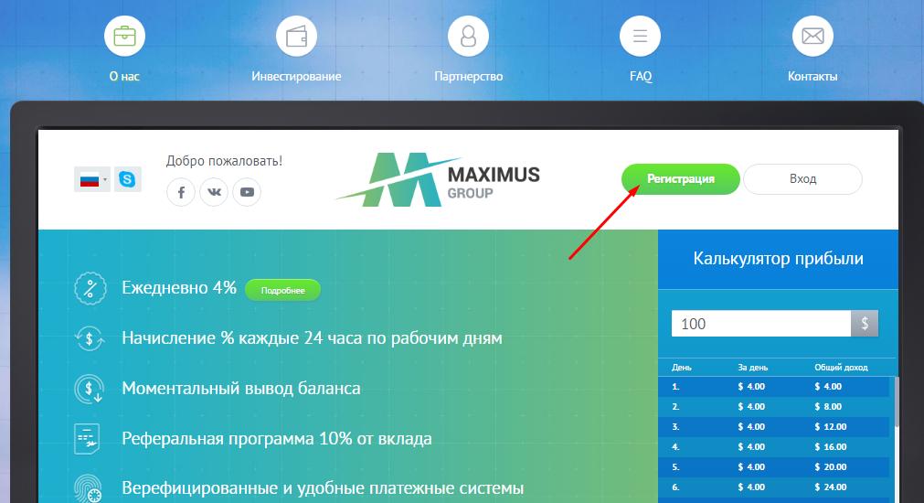 Регистрация в Maximus Group