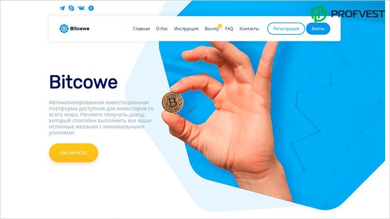 Bitcowe обзор и отзывы HYIP-проекта