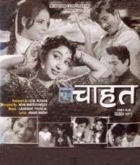Chahat (1971)