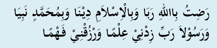 Lafadz Do'a Sebelum Belajar