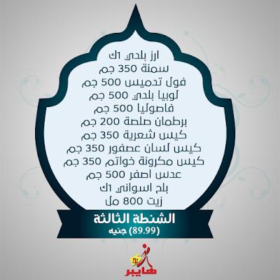اسعار شنط رمضان 2017 فى هايبر A2Z - الزقازيق -