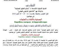 ندوة دولية في موضوع : المعرفية،و اللغات ، و التعلمات | مختبر العلوم المعرفية - فاس 14-15-16 أبريل 2016