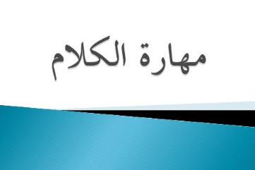 Artikel Lengkap tentang Maharah Al-Kalam dan Fase-Fase Pembelajarannya