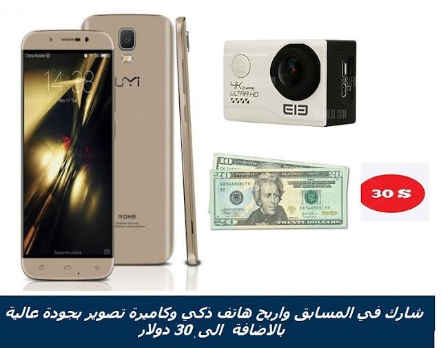 شارك في المسابقة الجديدة من موقع GEARBEST واربح هاتف ذكي وكاميرة تصوير بجودة عالية بالاضافة الى 30 دولار