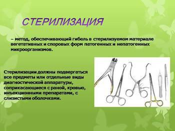 Режимы стерилизации медицинских изделий