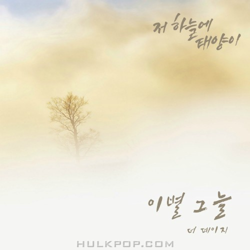 The Daisy – That Sun In The Sky OST Part.4