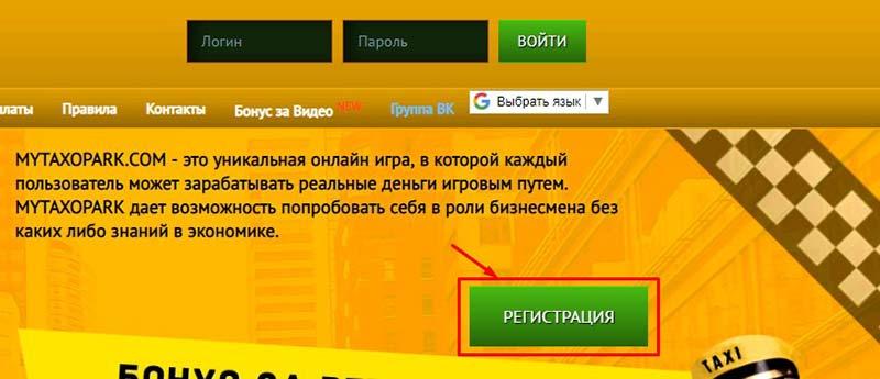 Регистрация в MyTaxopark